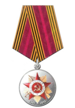 Orden-70 years to great patriotic war